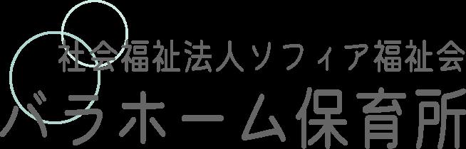 社会福祉法人ソフィア福祉会バラホーム保育所